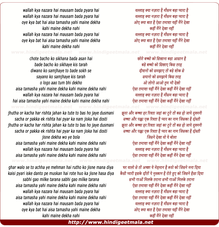 lyrics of song Wallah Kya Nazara Hai Mausam Bada Pyara Hai