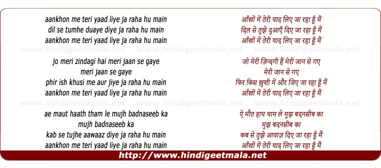 lyrics of song Aankho Me Teri Yaad Liye Ja Raha Hu Main
