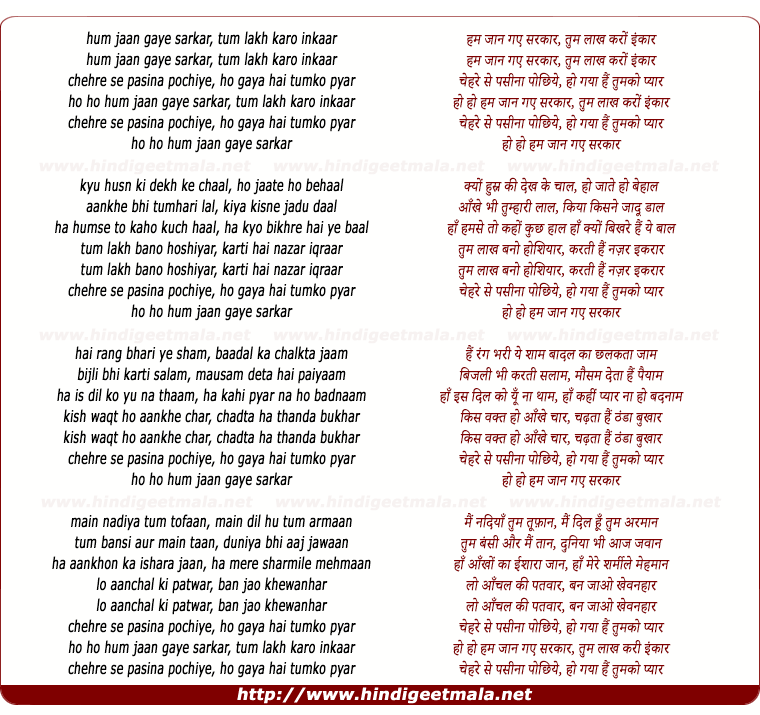 lyrics of song Hum Jaan Gaye Sarkar Tum Lakh Karo Inkaar