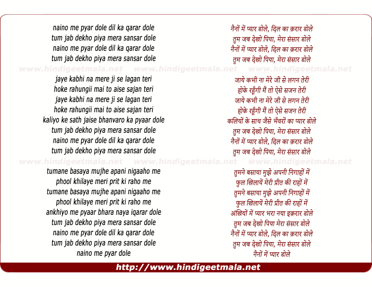 lyrics of song Naino Me Pyar Dole, Dil Ka Qaraar Dole