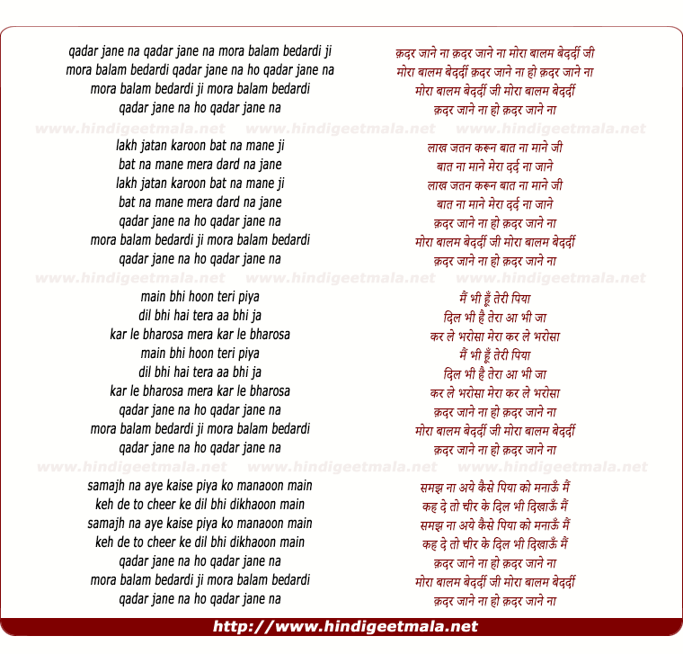 lyrics of song Kadar Jane Na Mora Balam Bedardi