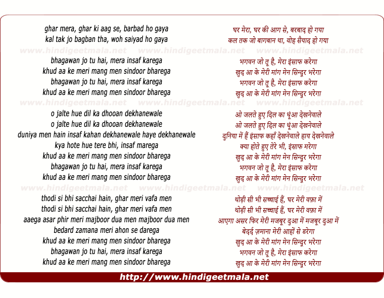 lyrics of song Bhagwan Jo Tu Hai Mera Insaaf Karega