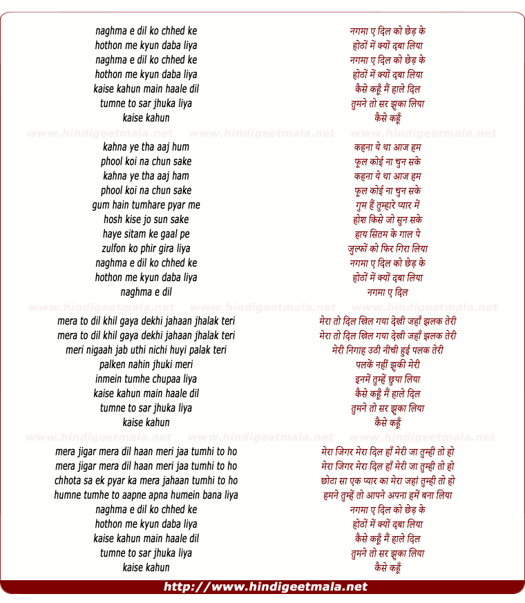 lyrics of song Nagma E Dil Ko Chhed Ke