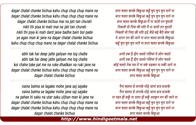 lyrics of song Dagar Chalat Chanke Bichua