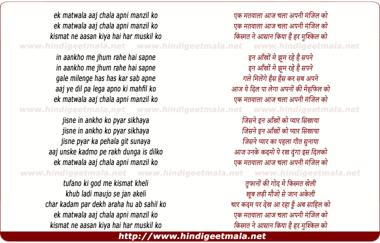 lyrics of song Ek Matwala Aaj Chala Apni Manzil Ko