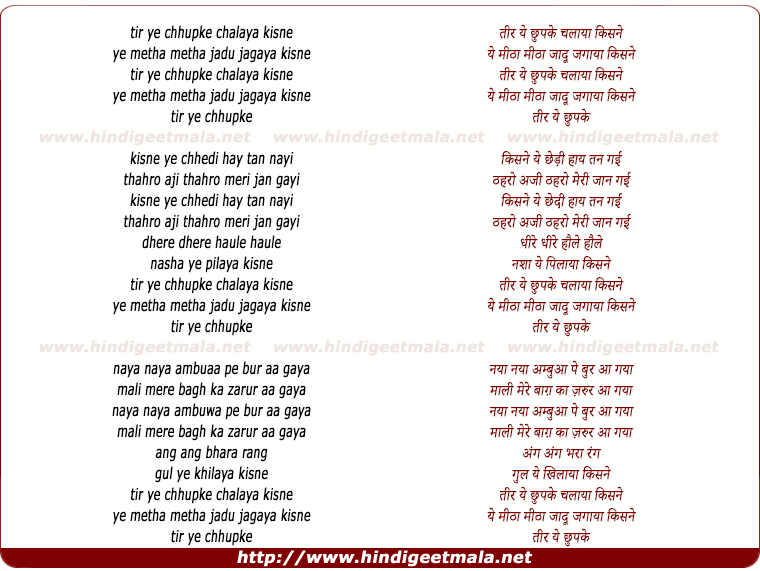 lyrics of song Teer Ye Chhupke Chalaaya Kisne