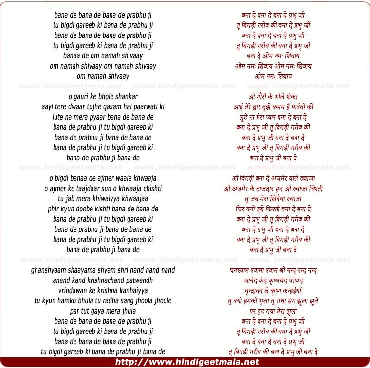 lyrics of song Bana De Bana De Bana De Prabhu Ji