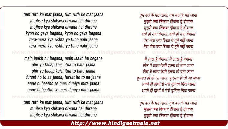 lyrics of song Tum Rooth Ke Mat Jaana