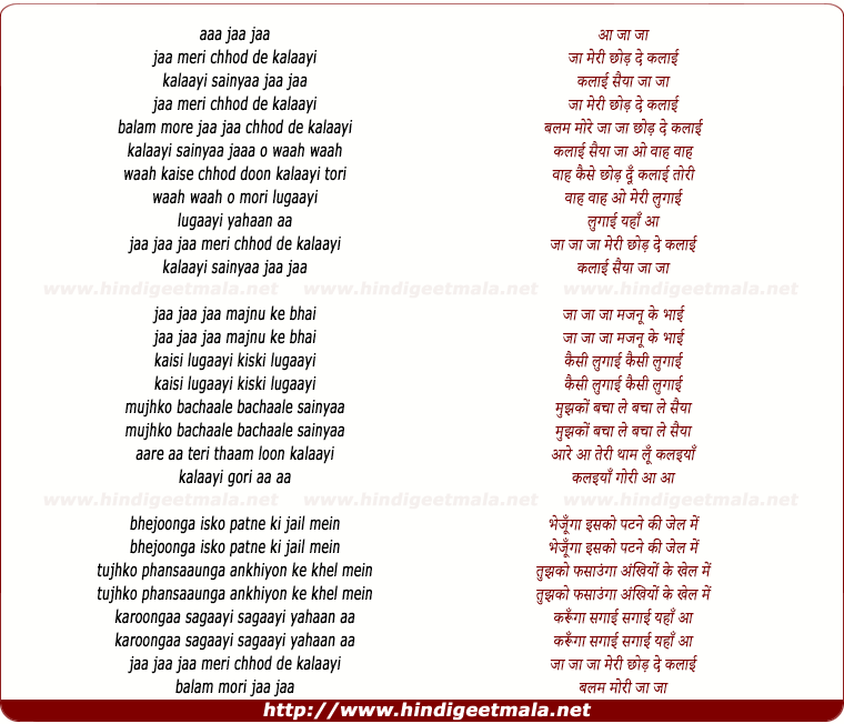 lyrics of song Ja Ja Re Ja Chhod De Kalaai