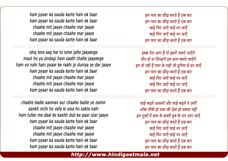 Hum Pyar Ka Sauda Karte Hain Ek Baar - हम प्यार का सौदा