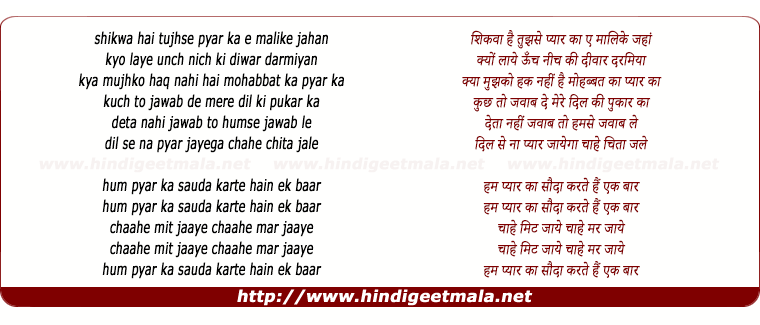 lyrics of song Hum Pyar Ka Sauda Karte Hain Ek Baar (Sad)