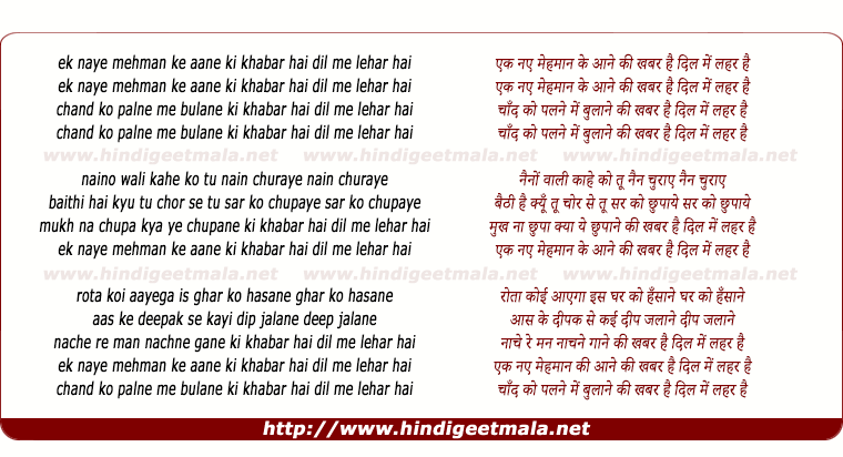 lyrics of song Ek Naye Mehmaan Ke Aane Ki Khabar Hai