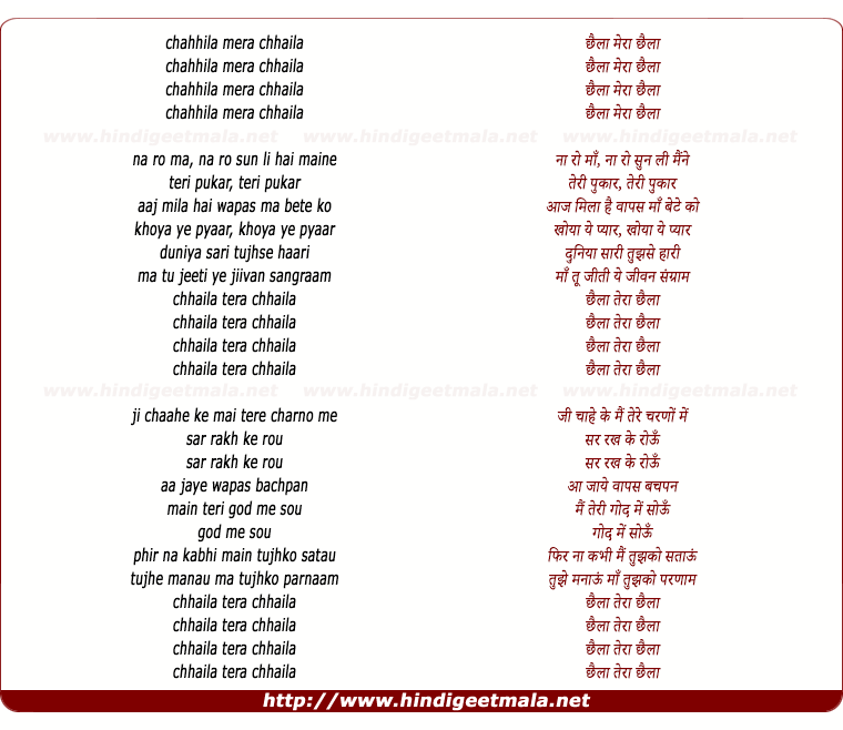 lyrics of song Chhailla Tera Chhailla