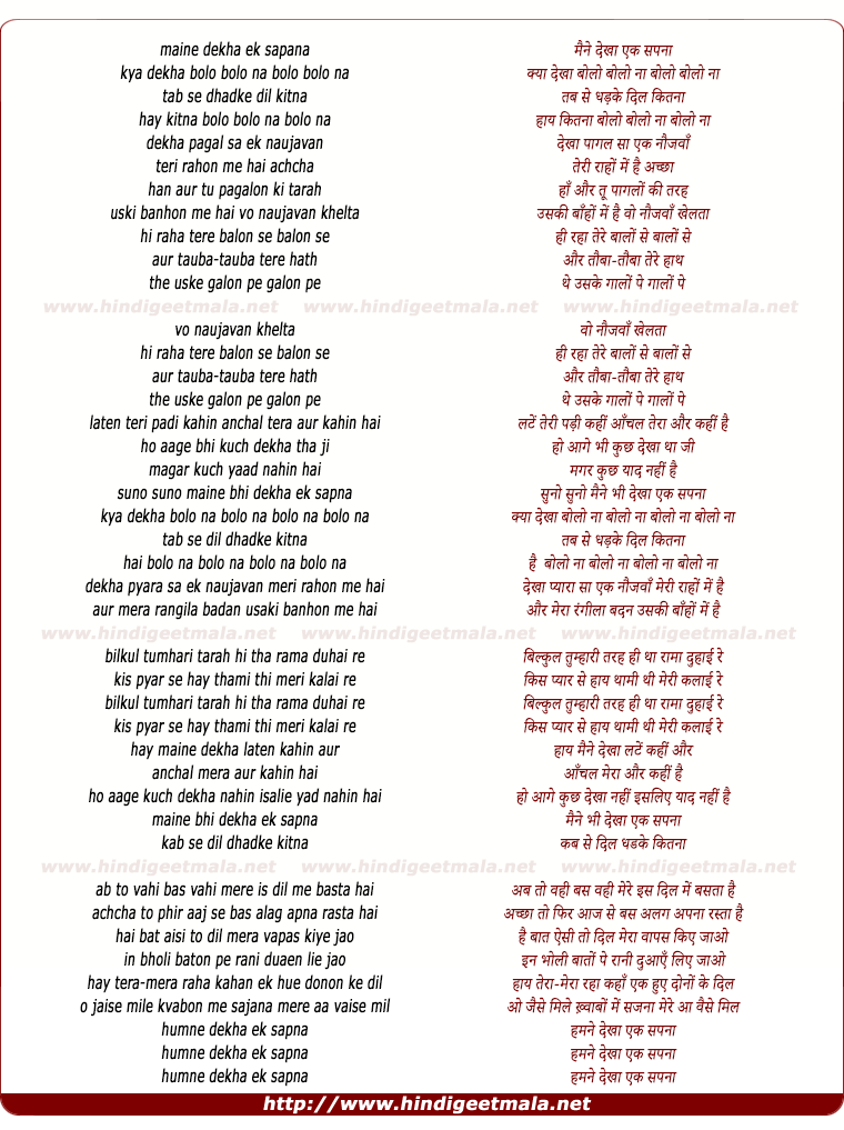 lyrics of song Maine Dekha Ek Sapna