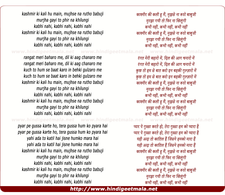 lyrics of song Kashmir Ki Kali Hoon Main, Mujhse Na Rutho Babuji