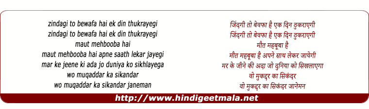 lyrics of song Zindagi To Bewafa Hai Ek Din Thukrayegi