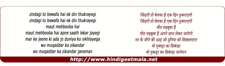 lyrics of song Zindagi To Bewafa Hai Ek Din Thukrayegi