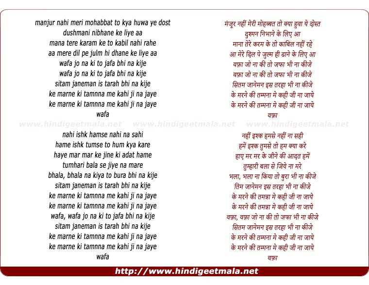 lyrics of song Wafa Jo Na Ki To Jafa Bhi Na Kije