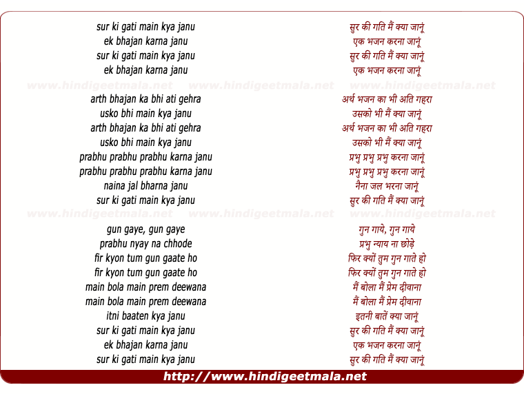 lyrics of song Sur Ki Gati Main Kya Janu