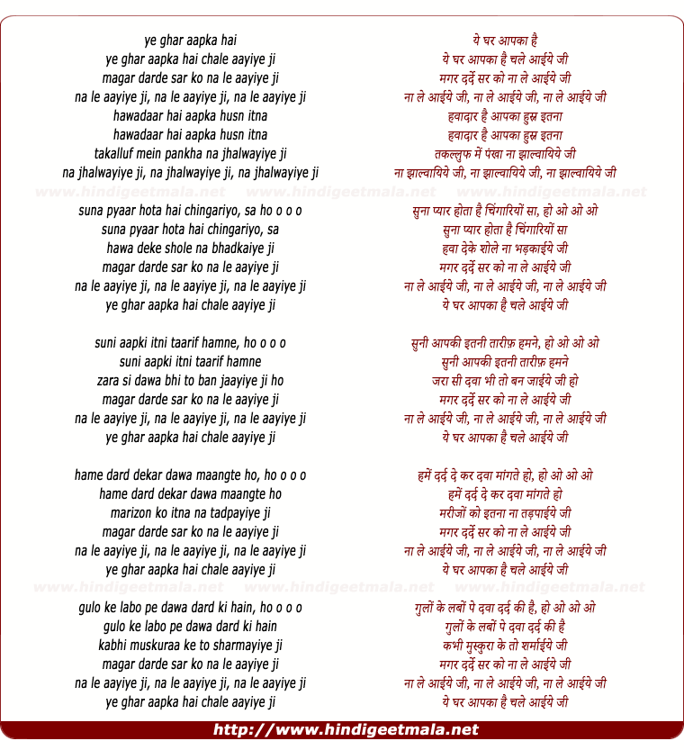 lyrics of song Ye Ghar Apka Hai Chale Aaiye Ji