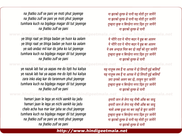 lyrics of song Na Jhatko Zulf Se Pani, Ye Moti Phut Jayenge