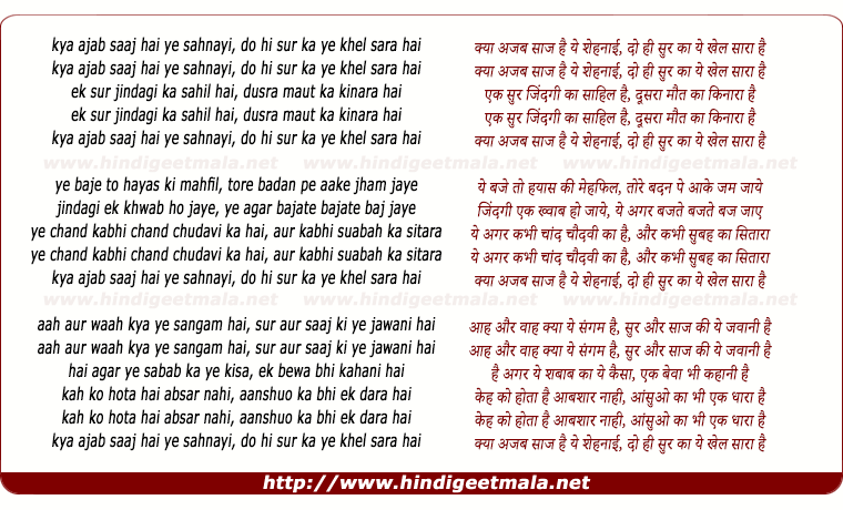 lyrics of song Kya Ajab Saaz Hai Ye Shehnai