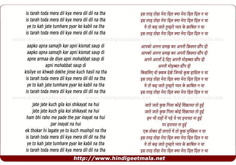 lyrics of song Is Tarah Toda Mera Dil, Kya Mera Dil, Dil Na Tha