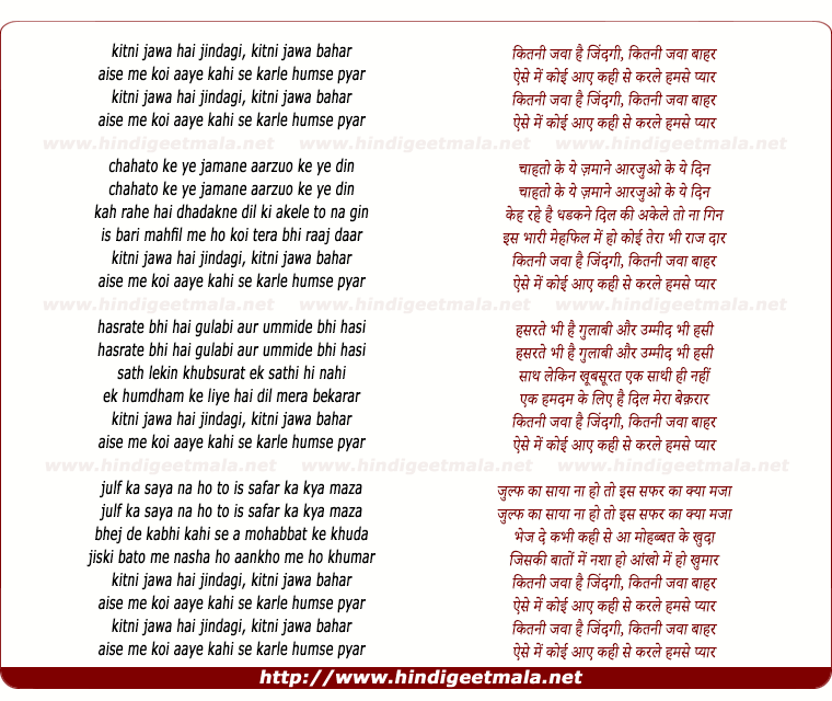 lyrics of song Kitni Jawa Hai Zindagi, Kitni Jawa Bahar