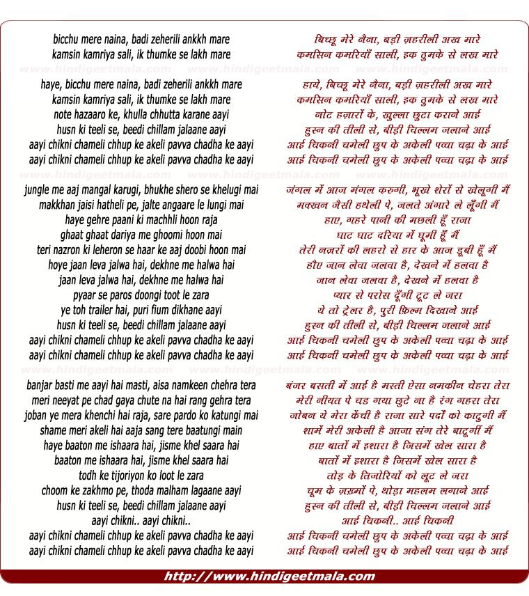 lyrics of song Chikni Chameli