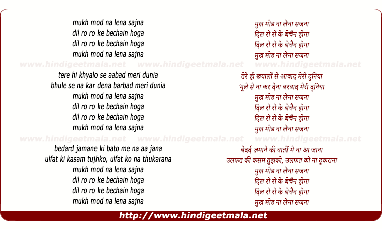 lyrics of song Mukh Mor Na Lena Sajna