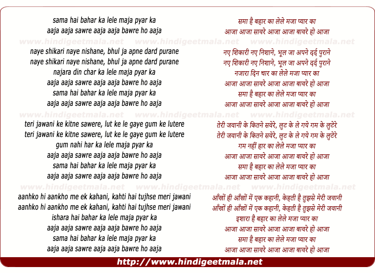 lyrics of song Sama Hai Bahar Ka, Lele Maja Pyar Ka