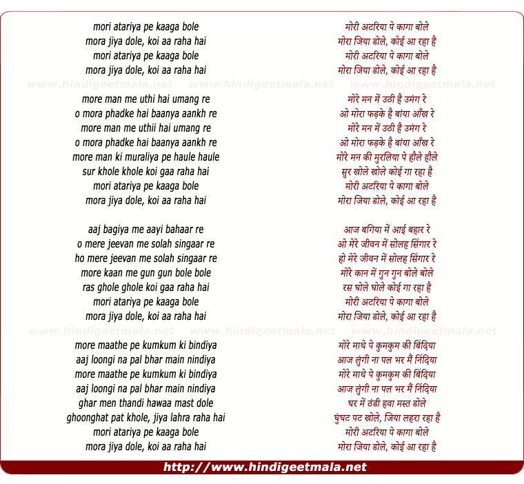 lyrics of song Mori Atariya Pe Kaaga Bole
