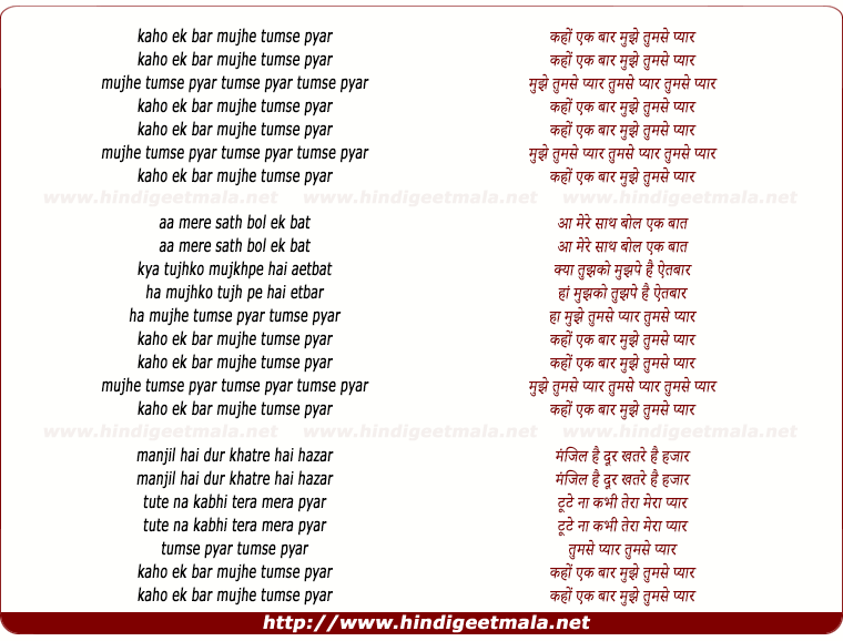 lyrics of song Kaho Ek Baar, Mujhe Tumse Pyar