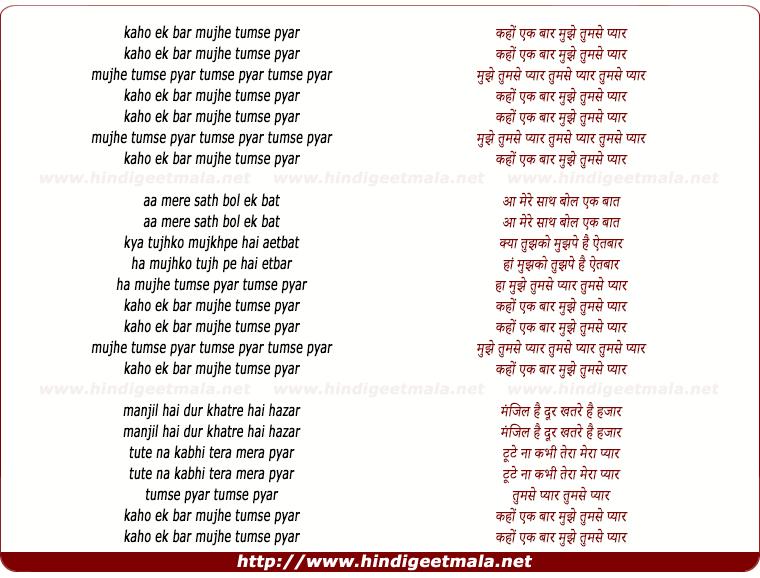 lyrics of song Kaho Ek Baar Mujhe Tumse Pyar