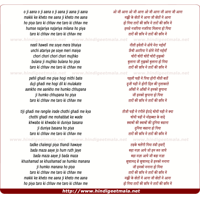 lyrics of song O Ji Aana Ji Makki Ke Kheto Me