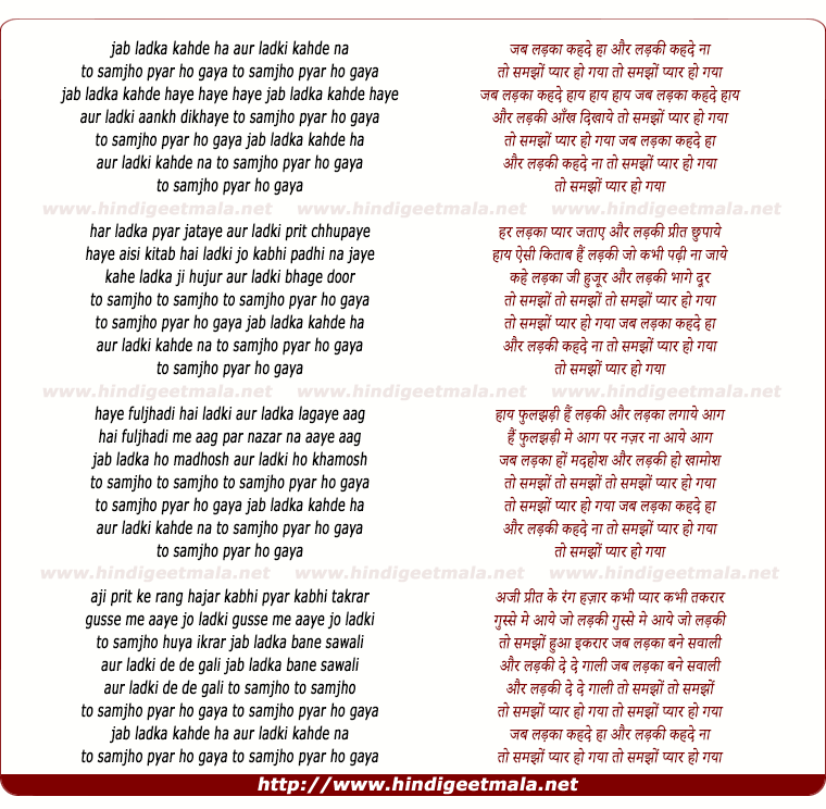 lyrics of song Jab Ladka Kah De Haa