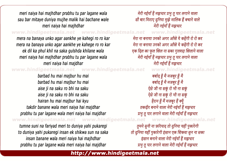 lyrics of song Meri Naiya Hai Majhdhar