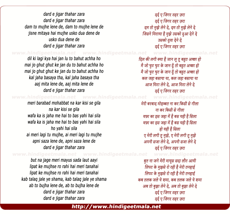lyrics of song Dard-E-Jigar Thaher Zara