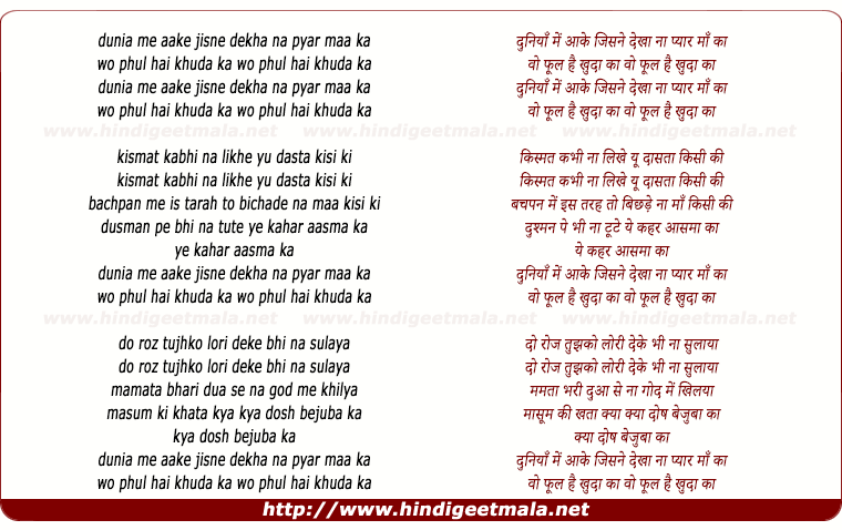 lyrics of song Duniya Mein Aake Jisne Dekha Na Pyar Ma Ka