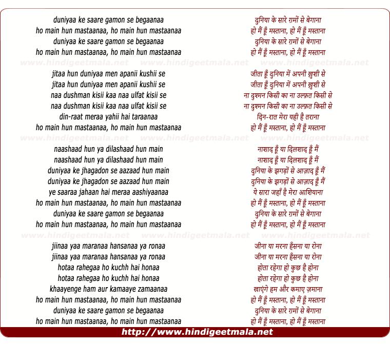 lyrics of song Duniya Ke Sare Ghamo Se Begana