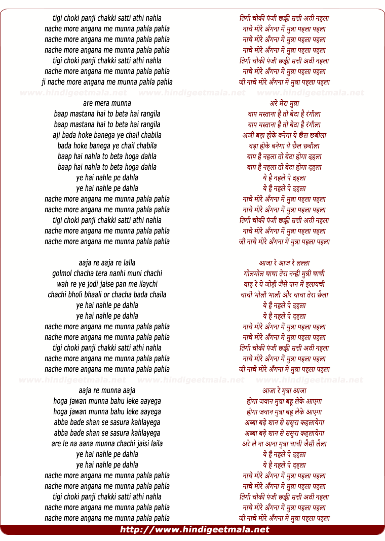 lyrics of song Tiggi Choki Panji Chhakki (Naache More Angana Me)