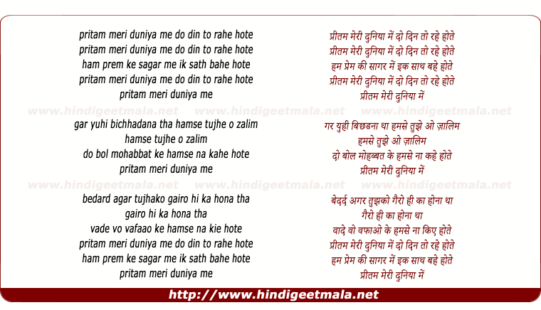 lyrics of song Pritam Meri Duniya Me Do Din To Rahe Hote