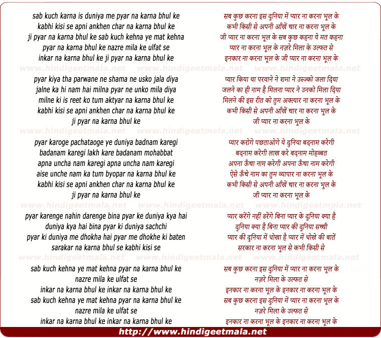 lyrics of song Sab Kuchh Karna Is Duniya Me Pyaar Na Karna Bhool Ke