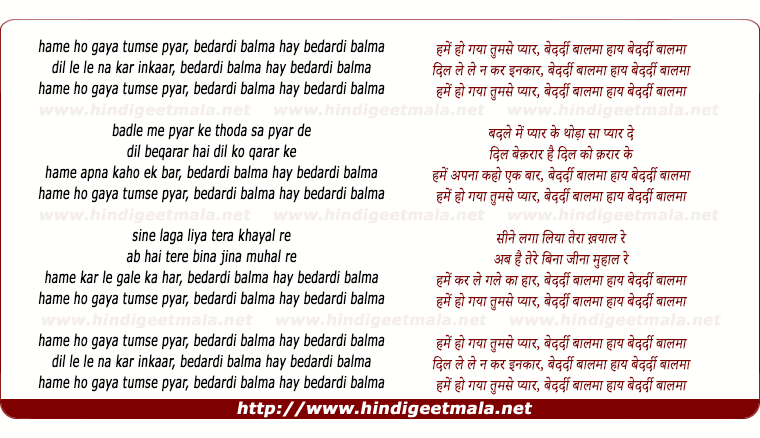 lyrics of song Hame Ho Gaya Tumse Pyar Bedardi Balma
