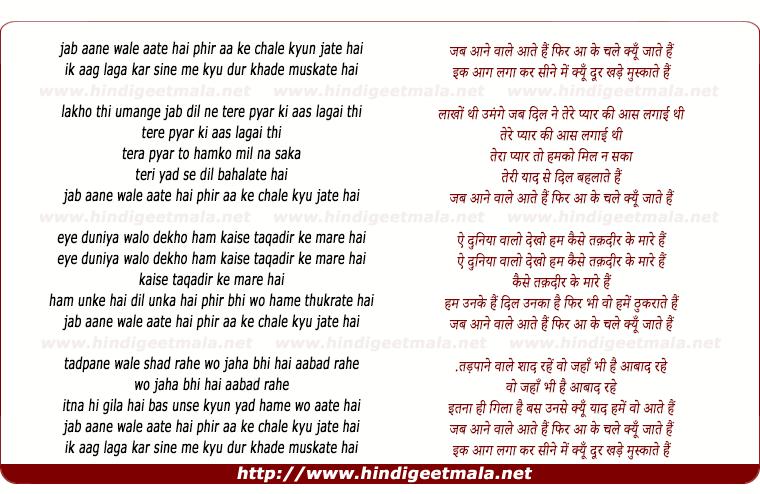 lyrics of song Jab Aane Wale Aate Hain, Phir Aake Chale Kyo Jaate Hai