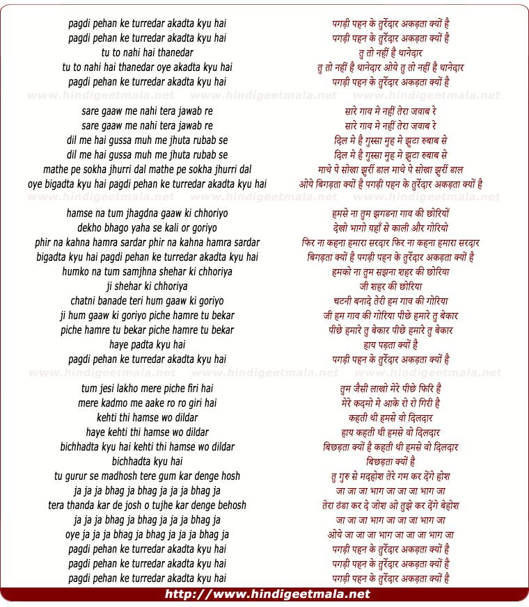lyrics of song Pagdi Pahan Ke Turredar Akadta Kyo Hai