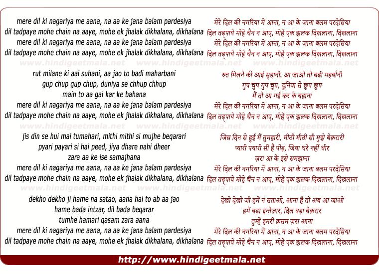 lyrics of song Mere Dil Ki Nagariya Me Aana, Na Aa Ke Jana Balam Pardesiya