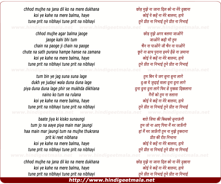lyrics of song Chhod Mujhe Na Jana, Dil Ko Na Mere Dukhana
