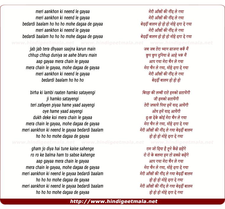 lyrics of song Meri Aankhon Ki Neend Le Gaya