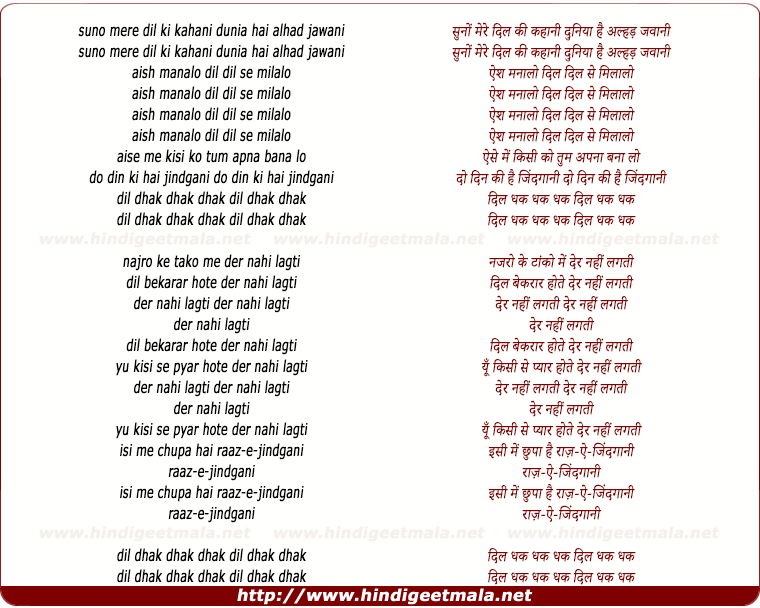 lyrics of song Dil Dhak Dhak Dhak, Suno Mere Dil Ki Kahani